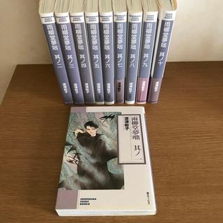 アサヒ(アサヒ)の雨柳堂夢咄  1~10巻(少女漫画)