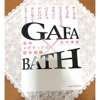 GAFA×BATH(コンピュータ/IT)