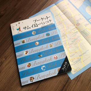マウジー(moussy)のプーケット・サムイ島・バンコク(地図/旅行ガイド)
