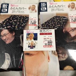 しまむら - 新品3点 高須院長布団カバーと枕カバー yes!高須クリニック