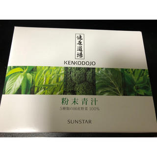 サンスター(SUNSTAR)の健康道場 粉末青汁(青汁/ケール加工食品)