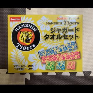 ハンシンタイガース(阪神タイガース)の阪神タイガースタオルセット  非売品(タオル/バス用品)
