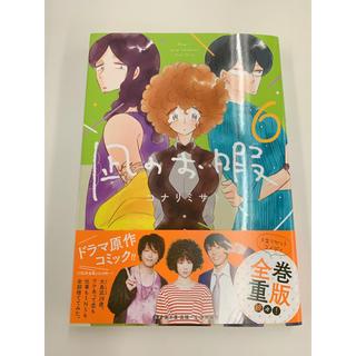 アキタショテン(秋田書店)の凪のお暇(6) なぎのおいとま(女性漫画)