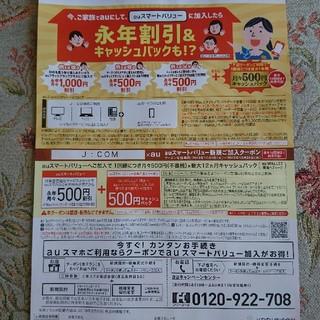 エーユー(au)のau クーポン 九州限定(ショッピング)