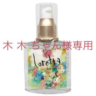ロレッタ(Loretta)のロレッタ ベースケアオイル120ml (オイル/美容液)