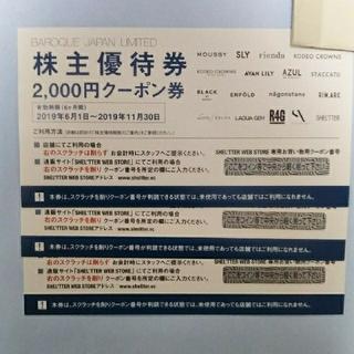 マウジー(moussy)のバロックジャパン株主優待2000円分 3枚(ショッピング)