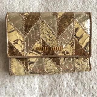 ミュウミュウ(miumiu)のミュウミュウ miumiu 三つ折り財布 ゴールド パイソン パッチワーク(折り財布)