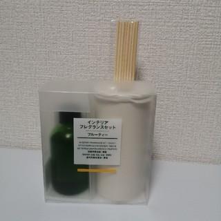 ムジルシリョウヒン(MUJI (無印良品))の[新品] 無印良品 インテリアフレグランスセット フルーティー(アロマオイル)