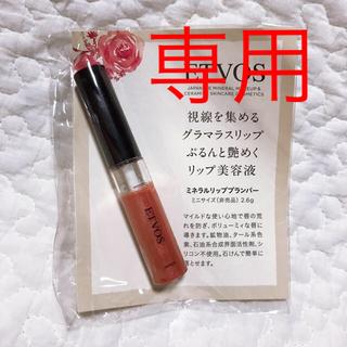エトヴォス(ETVOS)のmiyuki02rakuma様専用 ミネラルリッププランパー コーラルオレンジ(リップケア/リップクリーム)