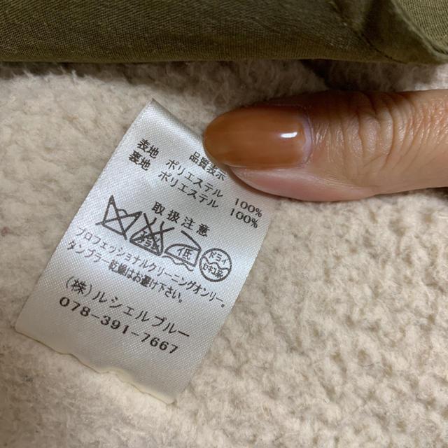 LE CIEL BLEU(ルシェルブルー)の最終値下げ☞ル シェル ブルー✩裏ボアコート レディースのジャケット/アウター(モッズコート)の商品写真