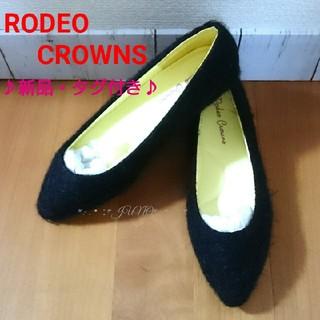 ロデオクラウンズ(RODEO CROWNS)のシャギーパンプス♡RODEO CROWNS ロデオクラウンズ  新品 タグ付き(ハイヒール/パンプス)