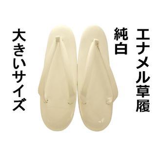 草履 zr020LL 白地 LLサイズ 合皮エナメル 新品 送料込み(下駄/草履)
