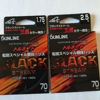 サンライン ブラックストリーム(釣り糸/ライン)