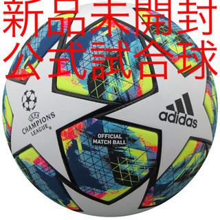 adidas - アディダス UEFAチャンピオンズリーグ フィナーレ 公式試合球 新品未開封