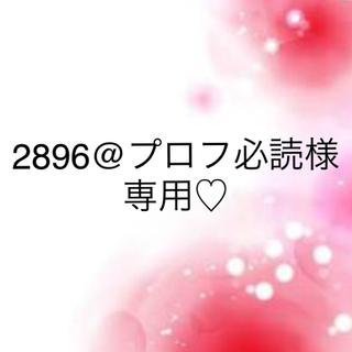 ワコール(Wacoal)の2896@プロフ必読様専用♡(その他)