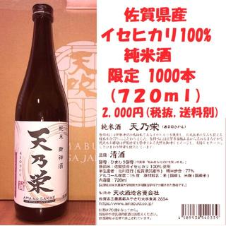 自然栽培イセヒカリ100%使用「純米酒 天乃栄(あまのさかえ)」販売中!(日本酒)