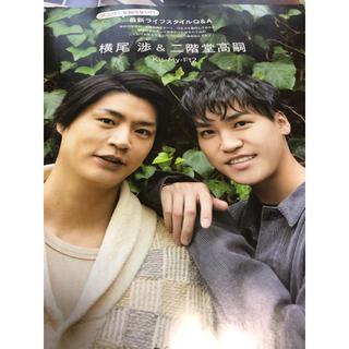 キスマイフットツー(Kis-My-Ft2)の横尾渉&二階堂高嗣 切り抜き(アート/エンタメ/ホビー)