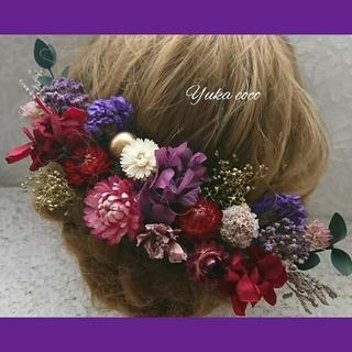 和装 ドライフラワー ヘッドドレス❁¨̮紫×紅 成人式 結婚式 卒業式 七五三(和装小物)