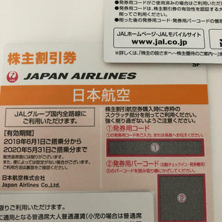 JAL(日本航空) - JAL 株主優待券 10枚セット