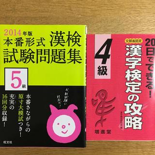 オウブンシャ(旺文社)の漢検試験問題集5級(〔2014年版〕)、4級漢字検定の攻略(語学/参考書)