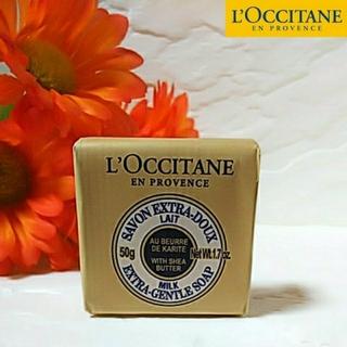 ロクシタン(L'OCCITANE)のL'OCCITANE  【新品未使用】洗顔石鹸 50g(洗顔料)