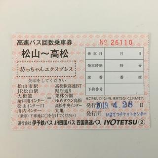 松山〜高松 高速バス回数乗車券(その他)