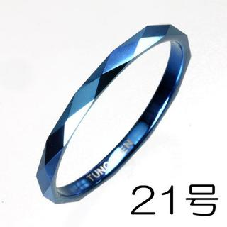 【新品】タングステンダイアモンドカットリングブルー細身 21号(リング(指輪))