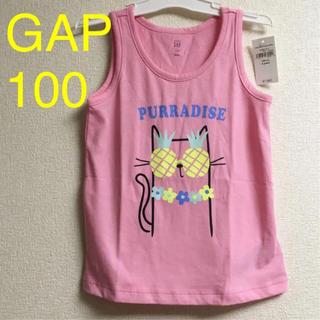 ギャップ(GAP)の新品 GAP キッズ 子ども タンクトップ トップス ネコ柄 ねこ 100cm(Tシャツ/カットソー)