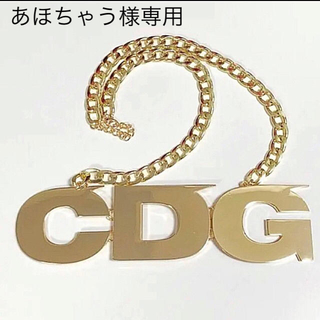 コムデギャルソン(COMME des GARCONS)のCDG ネックレス 非売品(ネックレス)