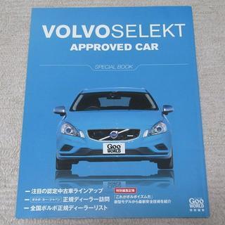 ボルボ(Volvo)のVOLVO SELEKT APPROVED CAR SPECIAL BOOK(カタログ/マニュアル)