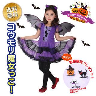 【早割特価】女の子  コウモリ風 魔女っ子 コスプレ 110cm【214】   (衣装一式)