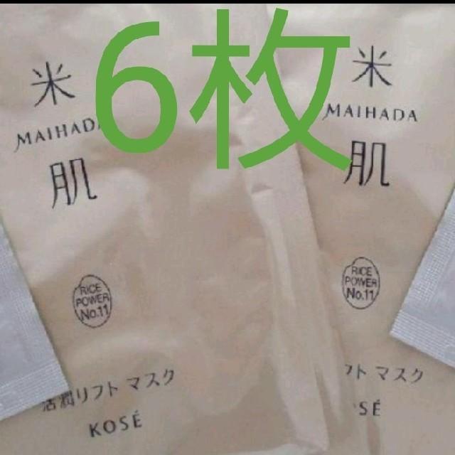 超立体マスク ヨドバシ - KOSE - ★活潤リフトマスク★6枚★米肌★コーセー★日本製★の通販