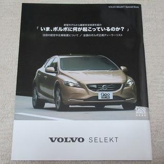 ボルボ(Volvo)の■ボルボ VOLVO SELEKT Special Book(カタログ/マニュアル)