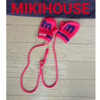ミキハウス(mikihouse)の手袋 キッズ手袋 ベビー手袋 MIKIHOUSE ミキハウス(手袋)