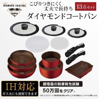 アイリスオーヤマ(アイリスオーヤマ)の⭐コメント優先順様専用‼️ダイヤモンドコートパン オレンジ 13点セット (鍋/フライパン)