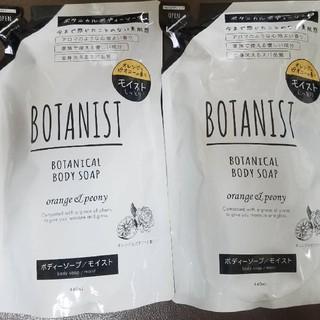 ボタニスト(BOTANIST)のボタニスト モイスト ボディーソープ 2P(ボディソープ / 石鹸)