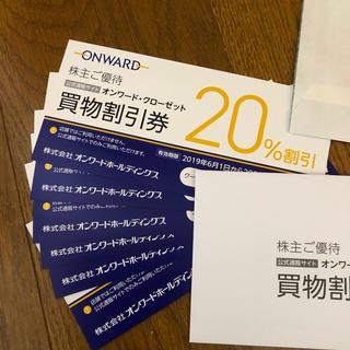 ニジュウサンク(23区)のオンワード割引券6枚(ショッピング)