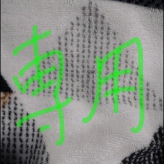 ムジルシリョウヒン(MUJI (無印良品))のS☆Y様専用 (ペン/マーカー)