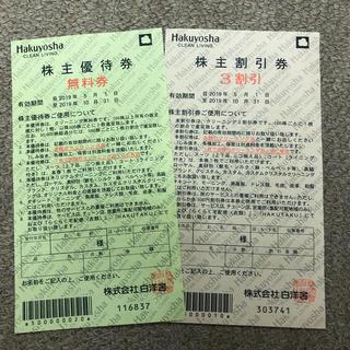 白洋舎 株主優待 無料券&3割引券(その他)