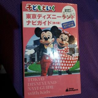 ディズニー(Disney)の子どもといく東京ディズニーランドナビガイド第4版(ビジネス/経済)