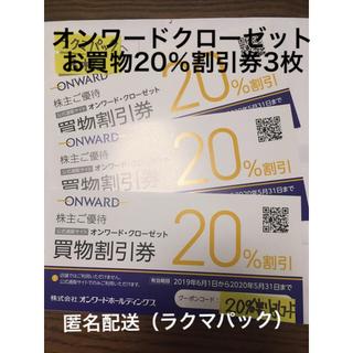 ニジュウサンク(23区)のオンワードクローゼットお買物20%割引券3枚(ショッピング)