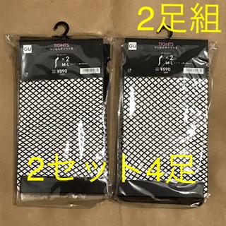 GU - ジーユー 網タイツ 黒 2足 2セット