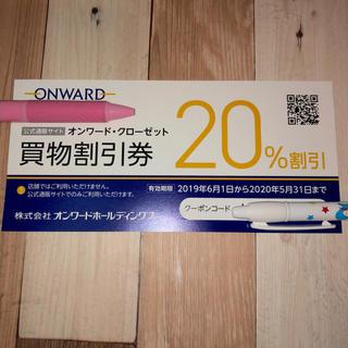 ニジュウサンク(23区)のオンワード 20%OFF クーポン(ショッピング)