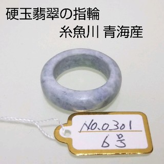 No.0301 硬玉翡翠の指輪 ◆ 糸魚川 青海産 ラベンダー ◆ 天然石(リング(指輪))