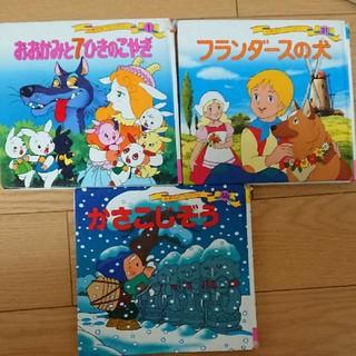 世界名作ファンタジー 3冊(絵本/児童書)