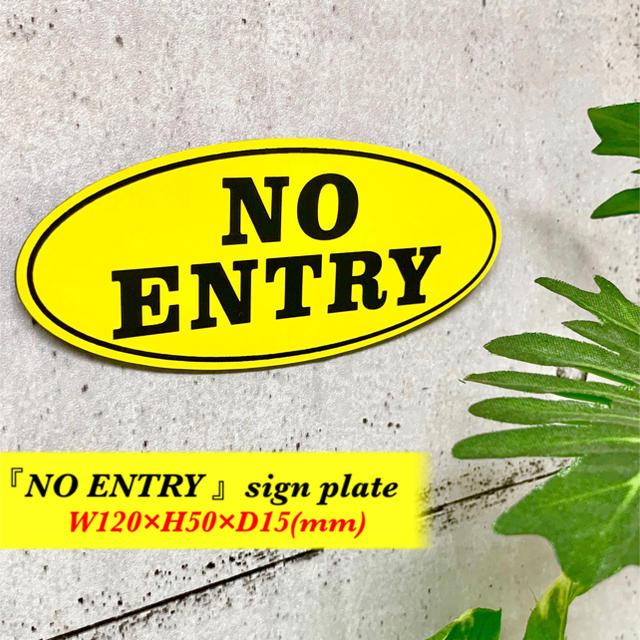 【送料無料】NO ENTRY サインプレート イエロー 立入禁止プレート  インテリア/住まい/日用品のオフィス用品(店舗用品)の商品写真