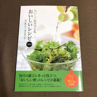 おいしい酢でつくるおいしいレシピ103 日本自然発酵(料理/グルメ)