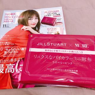 ジルスチュアート(JILLSTUART)のMORE 11月号*JILLSTUART バイカラーミニ財布 ラズベリーピンク(ファッション)