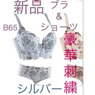 BRADELIS New York - 新品!脇高ブラショーツセット 育乳ブラ 脇肉寄せブラ 盛りブラ  サイズB65