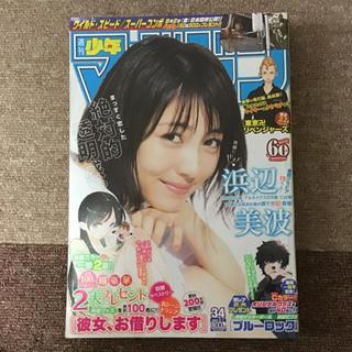 講談社 - 週刊少年マガジン 2019年 34号 浜辺美波